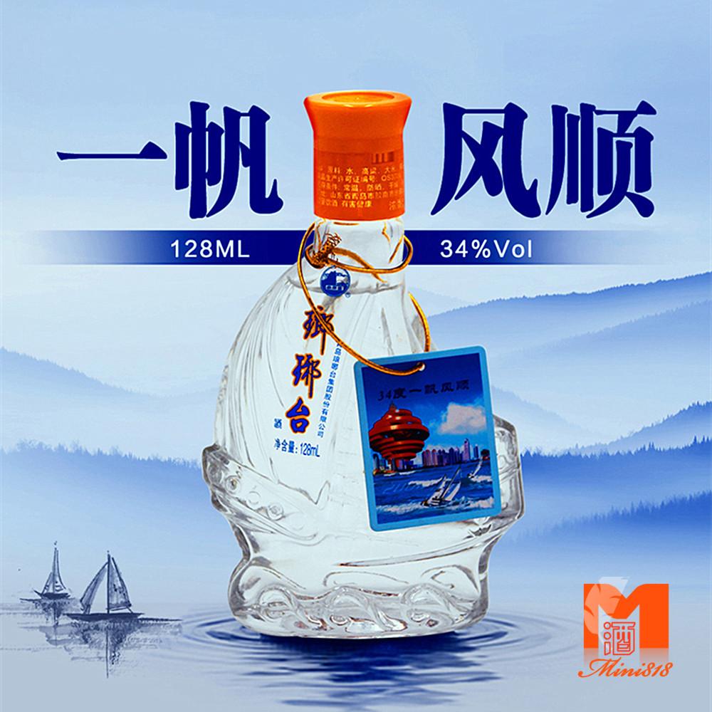 青岛琅琊台酒 一帆风顺 128ml 帆船造型小酒版 浓香型
